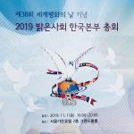 '2019 GCS Korea Chapter Annual Convention' to be Held at Garden Hotel in Seoul on Nov. 1