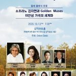 Dolce Classic, GCS International Organize Peace Concert to Mark 39th UN International Day of Peace