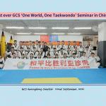 1st ever GCS 'One World, One Taekwondo' Seminar in China